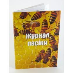 Журнал пасечного учета. На 94 семьи.