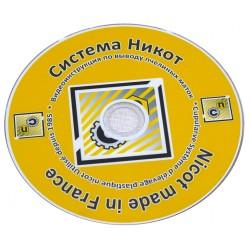 """Диск DVD Видеоинструкция """"Никот"""""""