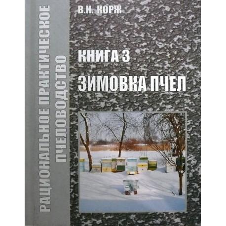 Зимовка пчел. Корж В.Н.  2011 – 184 с.