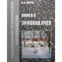 Зимівля бджіл. Корж В.Н. 2011 - 184 с.