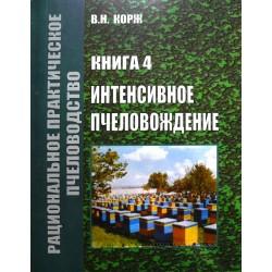Інтенсивне пчеловождение. Корж В.Н. 2010.- 148с.