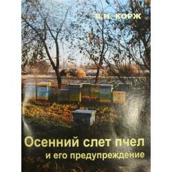 Осенний слет пчел и его предупреждение. Корж В.Н. 2010.56с.