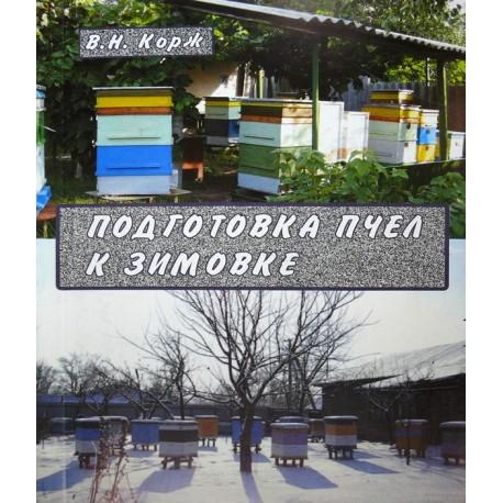 Подготовка пчел к зимовке. Корж В.Н. 2016. – 116 с.