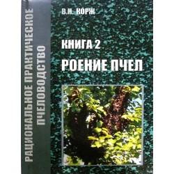 Роение пчел.  Корж В.Н .  2010. - 100 с.