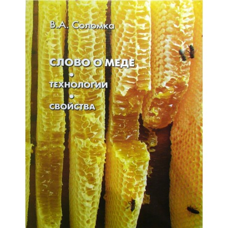 Слово о мёде.  Соломка В.А. 2013-141 с.