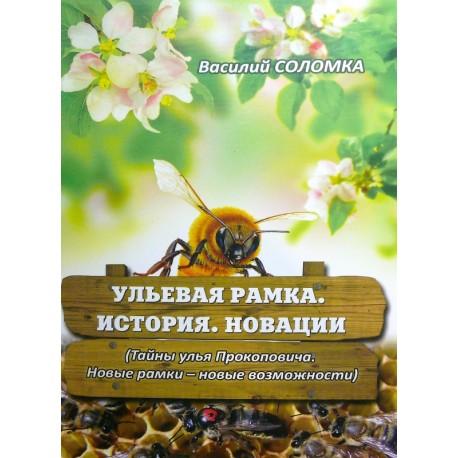 Ульевая рамка. Соломка В.А. 2014-67 с.