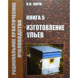 Виготовлення вуликів. Корж В.Н. 2010. -148с.