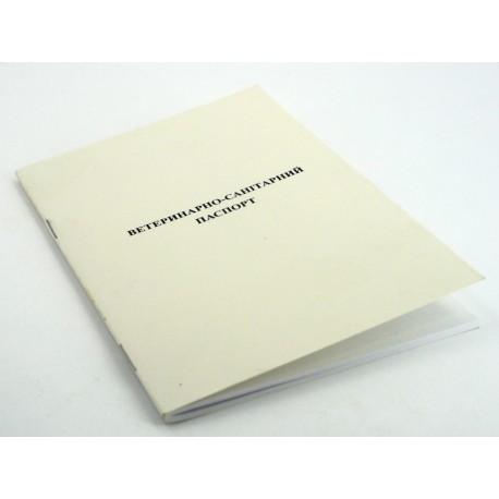 Паспорт пасеки (ветеринарный)