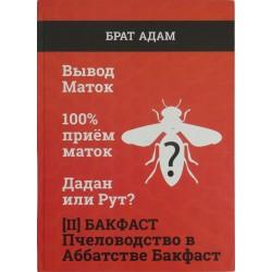 """Брат Адам Книга ІI """"Бакфаст. Пчеловодство в аббатстве Бакфаст"""""""