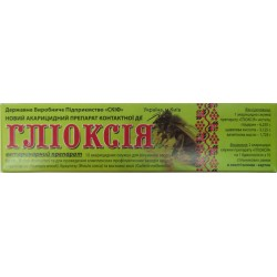 Глиоксия  10 полосок. «Скиф», Украина