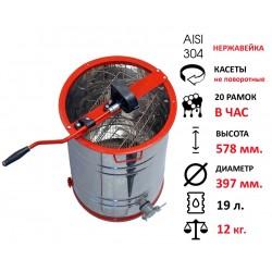 Медогонка 2-х рамочная нержавейка РКС с неповоротными кассетами