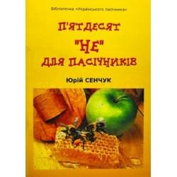 П'ятдесят «НЕ» для пасічників. Сенчук Ю. 2006. - 88 с.