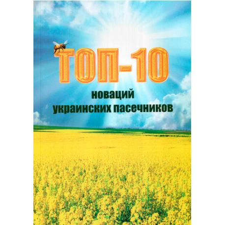 ТОП-10 новаций украинских пасечников