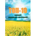 ТОП-10 новацій українських пасічників